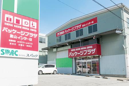パッケージプラザ 富山インター店